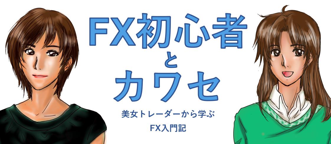 FX初心者と美女カワセ