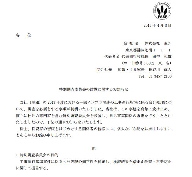 東芝2015.4.3