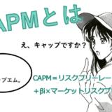 capm-aki