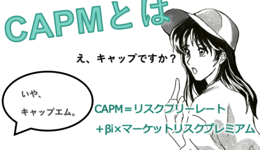 CAPM(資本資産評価モデル)を計算式とベータでわかりやすく解説