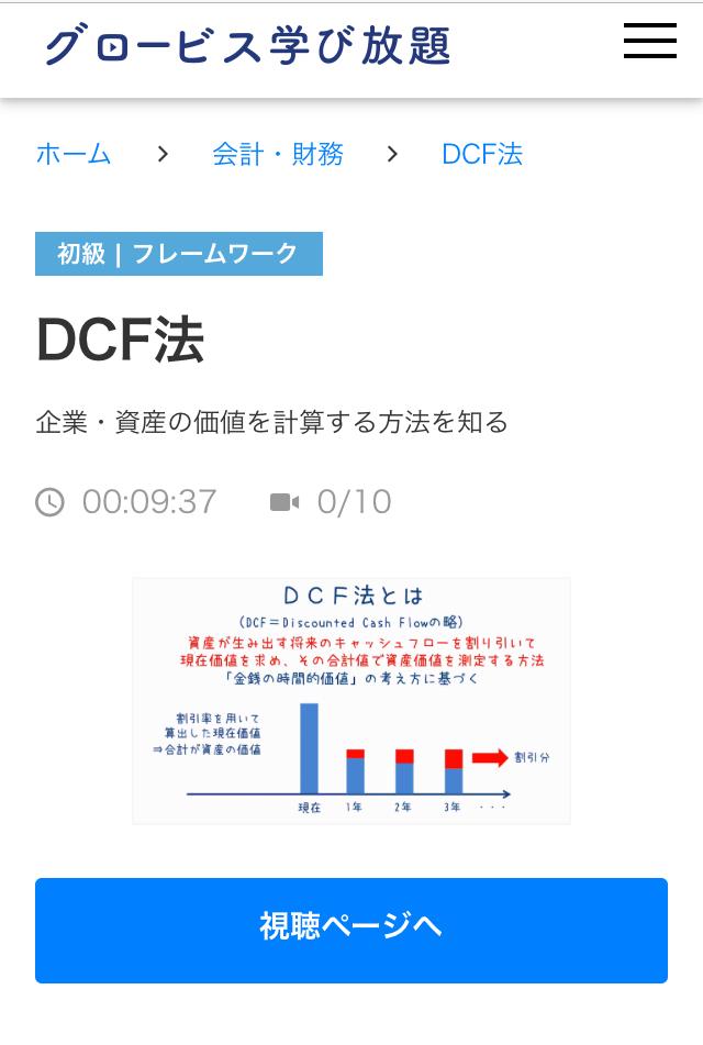 globis-dcf