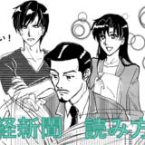 nikkei-reading