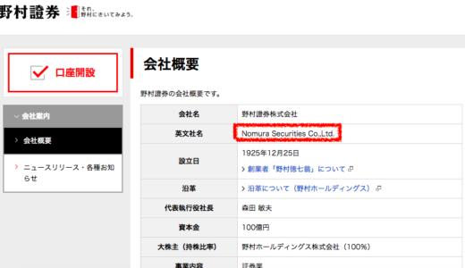 nomura-securities