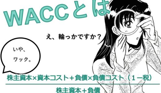 wacc-aki