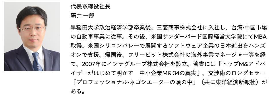 インテグループ 藤井一郎