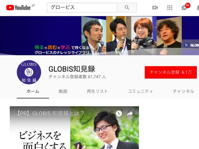 globis-chiken