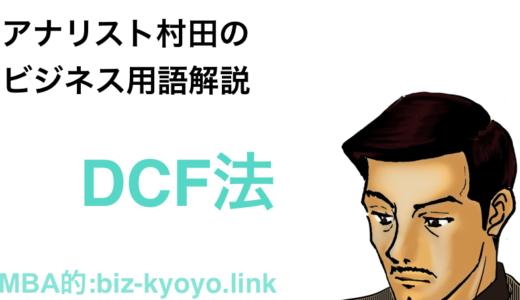 DCF法とは?割引率・ベータや計算式もわかりやすく解説