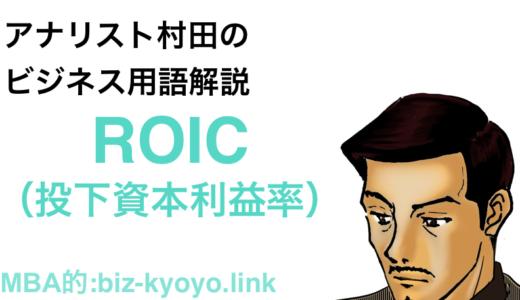 ROICとは。投下資本利益率の計算式とROE・ROAとの違い
