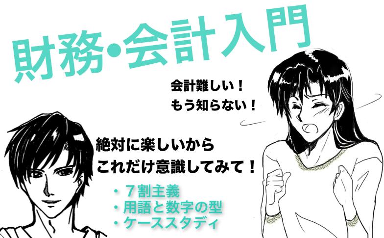 accounting-aki-asakura