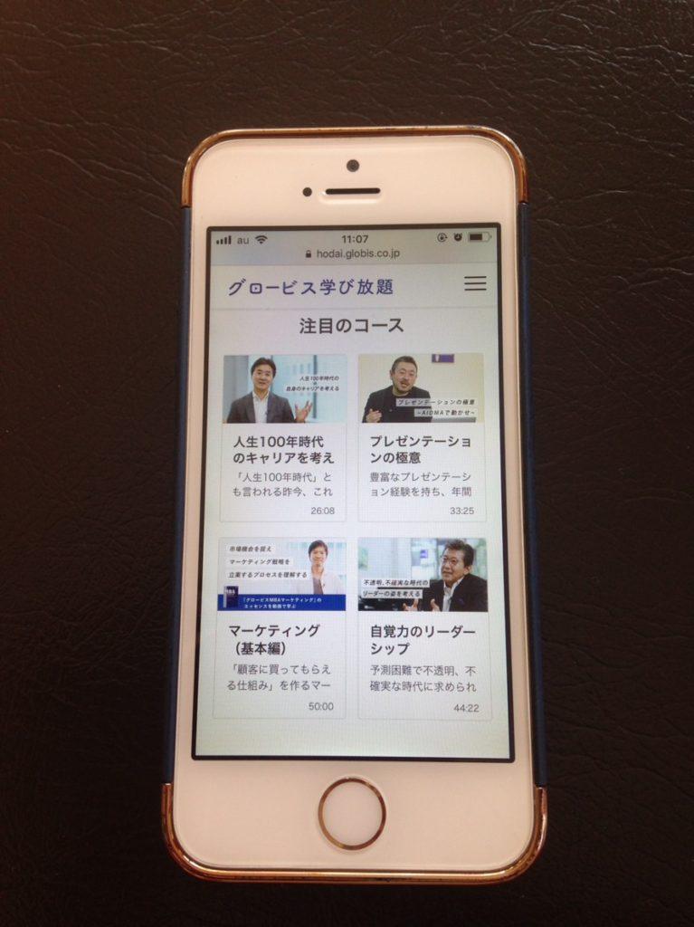 globis-iphone