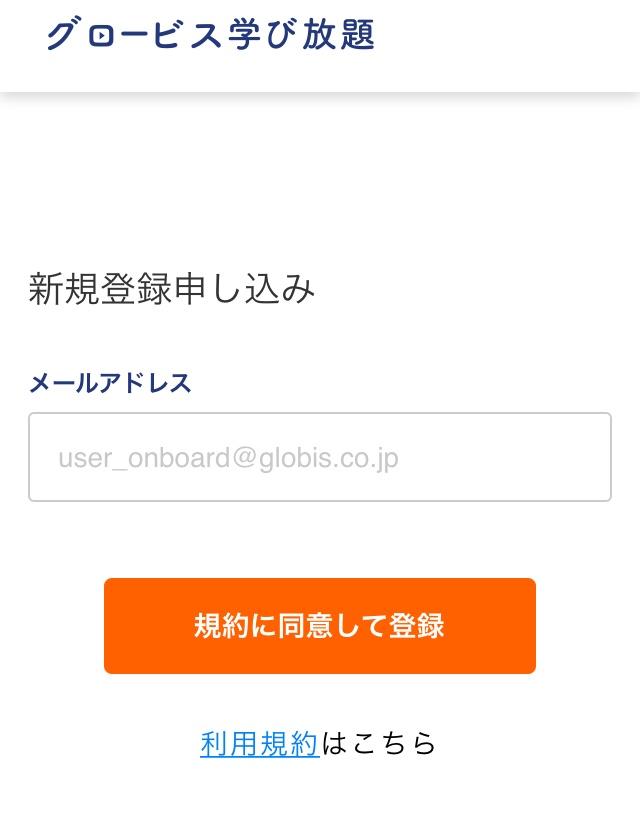globis-mail-app
