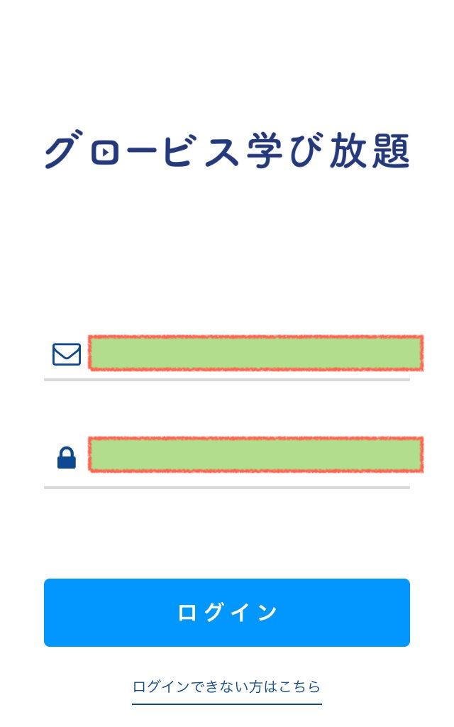 globis-app-login