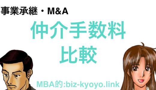 「会社を売りたい」M&A・会社売却の相談は誰にすべき?M&A仲介会社の特徴