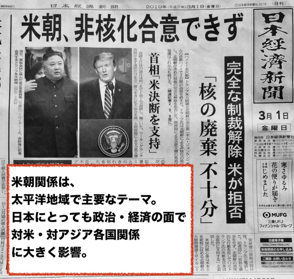 nikkei-usa-northkorea