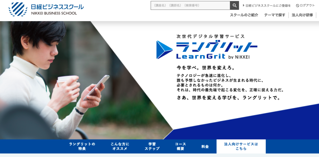 nikkei-learngrit