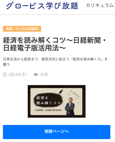 nikkei-read-komiya